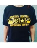 Camiseta Antifaxista Ekintza!!! Kapitalismoa Akatu!!!